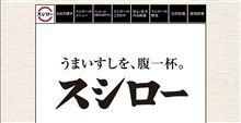 02/28おはようございます お昼は スシロー━━━━━━(゚∀゚)━━━━━━ !!!!!!!