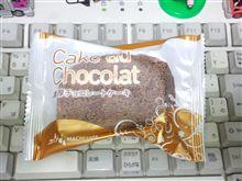 ケーク・オ・ショコラ(濃厚チョコレートケーキ)