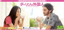 日本人妻を持つ外国人夫の悩み