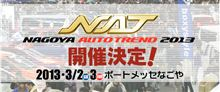 今週末は名古屋オートトレンド!