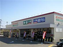 スーパーオートバックス富山南7周年祭3月16日(土)スタート!!セコハンも協賛です!!