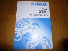 DT50のサービスマニュアルを買う
