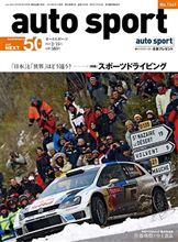 【書籍】auto sport(オートスポーツ) 2013/2/15号(No.1349)