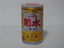 カップ酒95個目 ふなぐち菊水一番しぼり 菊水酒造