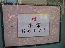 祝  卒業 *\(^o^)/*