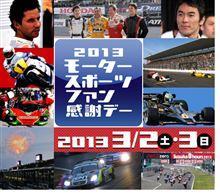 今年も行ってきた【2013モータースポーツファン感謝デー】