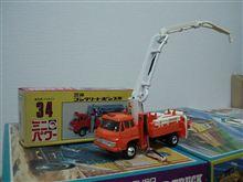 シンセイミニパワー 34番 三菱 コンクリートポンプ車
