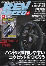 REV SPEED 4月号(No.268)