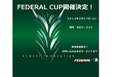 フェデラルカップ 開催決定しました!!