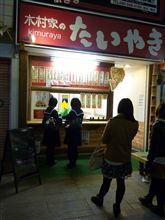 木村家のたいやき 高知大橋通り店