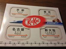 KitKat東海道新幹線セット