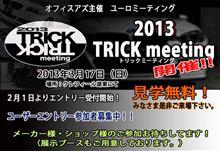 いよいよ今週末はTRICK Meeting 前夜祭のご連絡