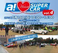 a! Heart SUPERCAR(ア!ハートスーパーカー)vol.4