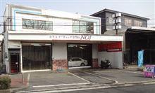 ガラスコーティング専門店NOJは業務拡大のため移転しました