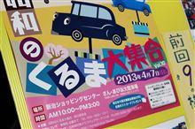 昭和のくるま大集合 土浦市 - 2013年4月7日 ☆