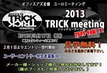 TRICKミーティング2013