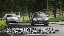 彼ら特捜最前線・・・に隊長車?(^^ゞ