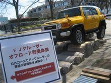 アウトドアデイ ジャパン 2013 代々木公園 2013年4月6-7日 ☆