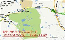 覚え書き : BMA-M6 in モリコロパーク@愛・地球博記念公園@