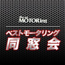 『ベストモータリング同窓会』立ち上げ宣言! ~第1回は中山サーキットで!~