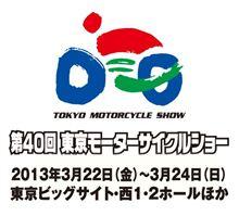 第40回東京モーターサイクルショー出展情報!