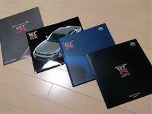 カタログ・コレクション! 【SKYLINE GT-R】