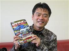 自動車雑誌編集者を取材 シリーズ (1)