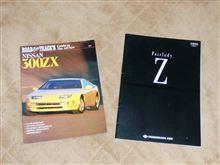 フェアレディZと、トヨタ2000GT。