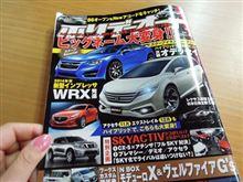ドライビングスクールの記事が掲載されています♪