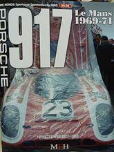 ポルシェ917本