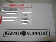 KAMUI●SUPPORT