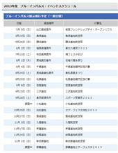 ★2013年度 ブルーインパルス・イベントスケジュール-20130327現在
