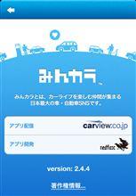 【みんカラアプリ】ver2.4.4 リリースのお知らせ