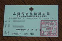 先日受講した、上級救命技能の認定証が届きました