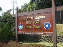 在日米陸軍「キャンプ座間」で拳銃を紛失