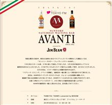 """Suntory Saturday Waiting Bar """"AVANTI"""""""