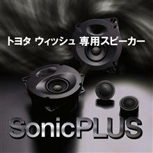 SonicPLUS / ウィッシュ 専用スピーカー「オンラインショップ特価」「送料無料・代引手数料無料キャンペーン」