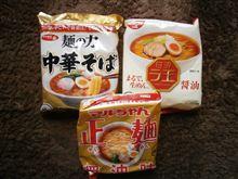 最近の袋麺、どれが美味しい?