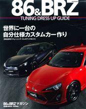 86&BRZ TUNING DRESS UP GUIDE 本日発売!!