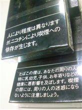 『依存』だの『悪影響』だの…ガクルブル((゚д゚;)))