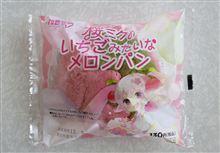 今日のオヤツは 桜ミクのいちごみたいなメロンパン━━━━━━(゚∀゚)━━━━━━ !!!!!!!