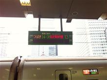 なせか、新幹線で…⁉