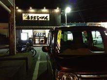 喜多方らーめん 桑野店 「みそらーめん(細麺)」