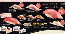 03/31おはようございます お昼は はま寿司━━━━━━(゚∀゚)━━━━━━ !!!!!!!  .