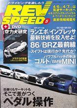REV SPEED 5月号(No.269)