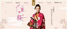 『八重の桜』の長州藩描写 山口県民は受け入れ難いの意見多し