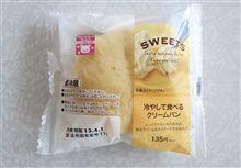 今日のオヤツは 冷やして食べるクリームパン━━━━━━(゚∀゚)━━━━━━ !!!!!!!