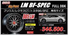 86・BRZ コーナー完成~!!