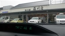 道の駅、藤川宿の巻。