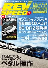 レブスピード5月号にGARBINO MINI JCWが取材掲載されてます!